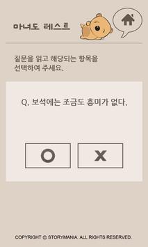 마녀도 테스트 apk screenshot