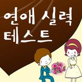 연애 실력 icon