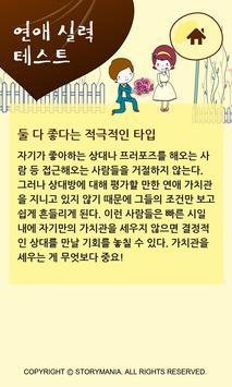 연애 실력 apk screenshot