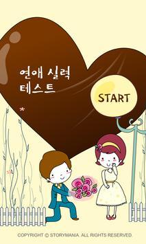 연애 실력 poster