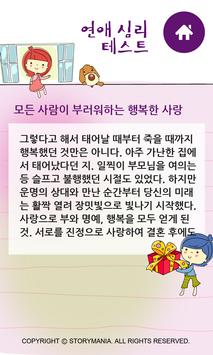 연애 심리 apk screenshot