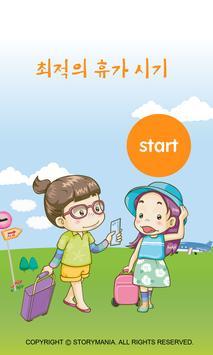 최적의 휴가 시기 poster