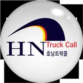 전국호남트럭콜 icon