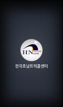전국호남트럭콜 poster