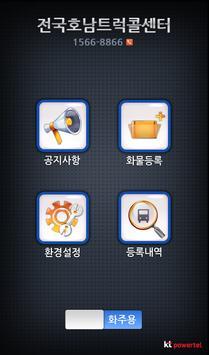 전국호남트럭콜 apk screenshot