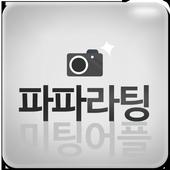 파파라팅(미팅,채팅) icon