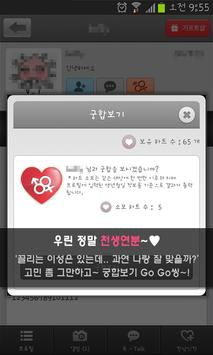 파파라팅(미팅,채팅) apk screenshot