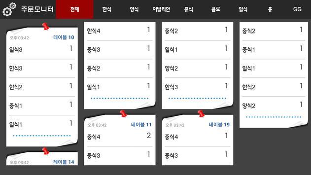 피그카운터 주문모니터 apk screenshot