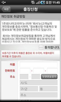 린나이 서비스 apk screenshot