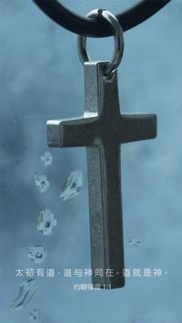 耶稣, 十字架, 喜报,  _Chinese poster