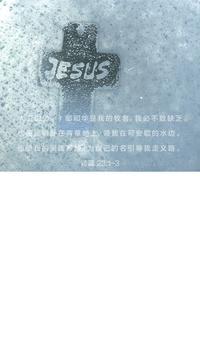 耶稣, 十字架, 喜报,  _Chinese apk screenshot