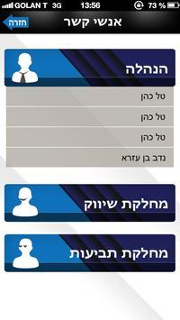 ויגודסקי ביטוחים ופיננסים apk screenshot