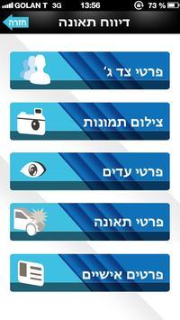 סאמח כיוף סוכנות לביטוח apk screenshot