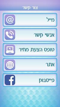מילר סוכנות לביטוח apk screenshot