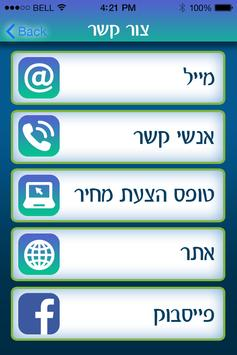 רמי מיכאלי סוכנות לביטוח apk screenshot