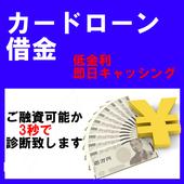 「キャッシング」情報【カードローン・借金・低金利・即日融資】 icon