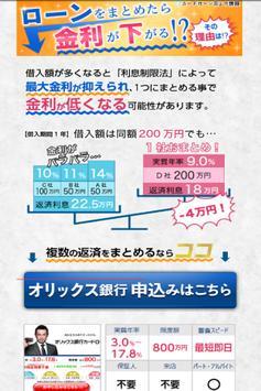 「キャッシング」情報【カードローン・借金・低金利・即日融資】 poster