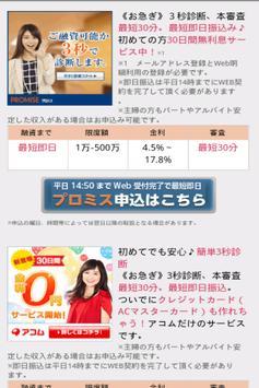 「キャッシング」情報【カードローン・借金・低金利・即日融資】 apk screenshot