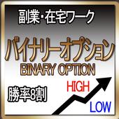 バイナリーオプション【外為オプション】副業・内職で大人気 icon