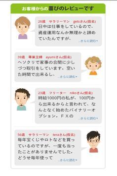 バイナリーオプション【外為オプション】副業・内職で大人気 poster