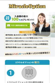バイナリーオプション【外為オプション】副業・内職で大人気 apk screenshot