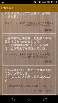 書籍管理 phrases apk screenshot