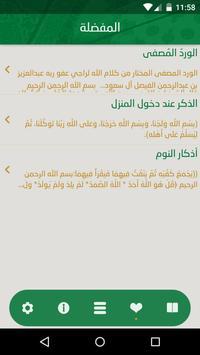 اذكار الفهد apk screenshot