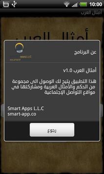 حكم وأمثال apk screenshot