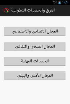 الفرق التطوعية في سلطنة عمان poster