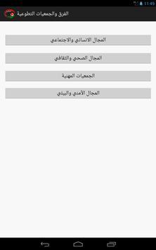 الفرق التطوعية في سلطنة عمان apk screenshot