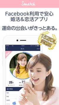 Smatch - フェイスブック利用で安心!婚活&恋活アプリ poster