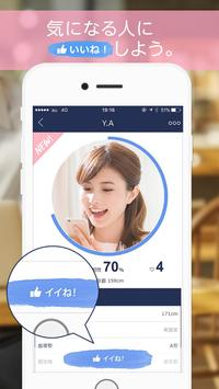 Smatch - フェイスブック利用で安心!婚活&恋活アプリ apk screenshot