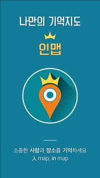 인맵 Basic, 장소관리의 혁명 poster