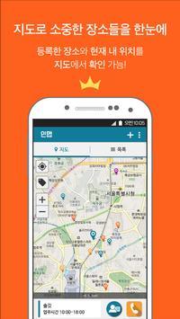 인맵 Basic, 장소관리의 혁명 apk screenshot