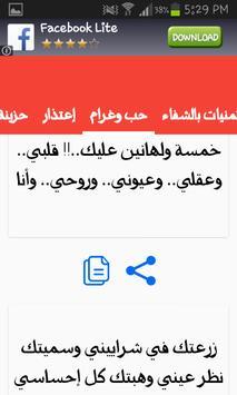 رسائل للواتس اب apk screenshot
