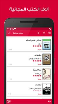 Yaqut - Free Arabic eBooks poster