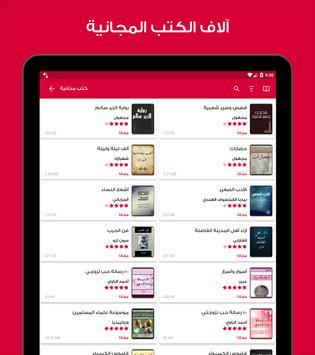 Yaqut - Free Arabic eBooks apk screenshot