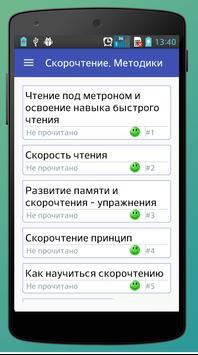 Скорочтение - быстрое чтение apk screenshot