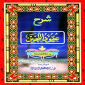 Membedah Kitab Uqudud Lujjayn icon