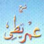 Kitab Imriti icon
