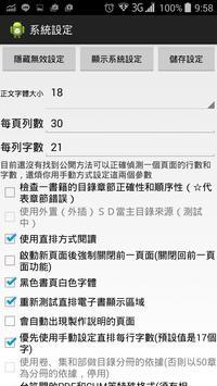我的圖書館 apk screenshot