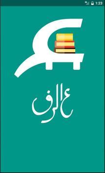 3al Raf poster