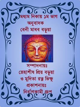 Madhamnikay1stpart apk screenshot