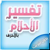 تفسير الأحلام بالأحرف Tafseer icon