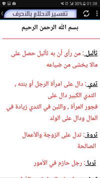 تفسير الأحلام بالأحرف Tafseer apk screenshot