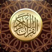 تفسير القرآن الكريم icon