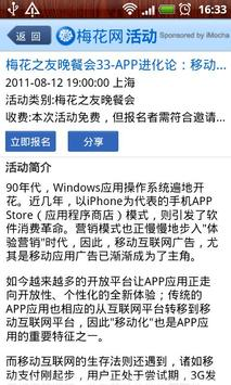 MeiHua apk screenshot