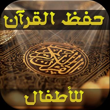 حفظ القرآن للأطفال poster