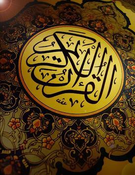 حفظ القرآن للأطفال apk screenshot