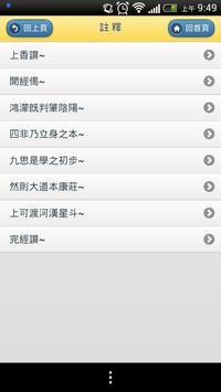 太上無極混元真經 apk screenshot
